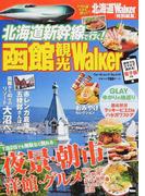 北海道新幹線で行く!函館観光Walker (ウォーカームック)(ウォーカームック)