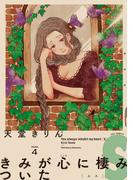 きみが心に棲みついたS 4 (FC swing)(フィールコミックス)
