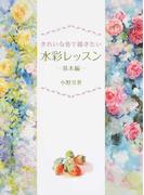 きれいな色で描きたい水彩レッスン 基本編