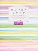 水彩で描く花色手帖 カラーチャートと描き方