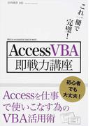 これ一冊で完璧!Access VBA即戦力講座