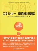 EDMCエネルギー・経済統計要覧 2016年版