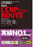 徹底攻略Cisco CCNP Routing & Switching ROUTE問題集[300-101J]対応(徹底攻略)