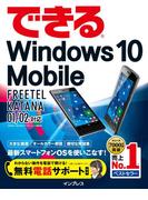 できるWindows 10 Mobile FREETEL KATANA 01/02対応(できるシリーズ)
