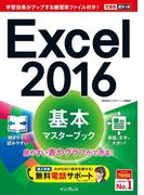 できるポケット Excel 2016 基本マスターブック(できるポケットシリーズ)