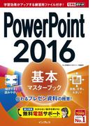 できるポケット PowerPoint 2016 基本マスターブック(できるポケットシリーズ)