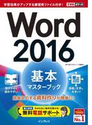 【期間限定価格】できるポケット Word 2016 基本マスターブック(できるポケットシリーズ)
