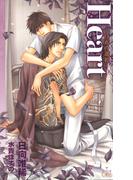 Heart~白衣の選択~【特別版】(Cross novels)