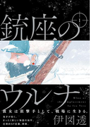 銃座のウルナ 1(ビームコミックス)