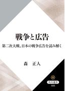 戦争と広告 第二次大戦、日本の戦争広告を読み解く(角川選書)