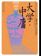大学・中庸 ビギナーズ・クラシックス 中国の古典(角川ソフィア文庫)