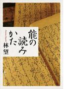 能の読みかた(角川ソフィア文庫)