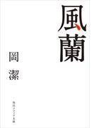 風蘭(角川ソフィア文庫)
