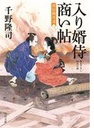 入り婿侍商い帖 関宿御用達(三)(角川文庫)