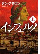 【期間限定価格】インフェルノ(上)(角川文庫)