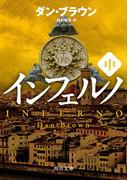 【期間限定価格】インフェルノ(中)(角川文庫)