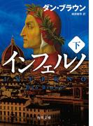 【期間限定価格】インフェルノ(下)(角川文庫)