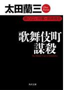 【期間限定価格】歌舞伎町謀殺 顔のない刑事・刺青捜査(角川文庫)