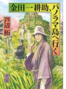 金田一耕助、パノラマ島へ行く(角川文庫)
