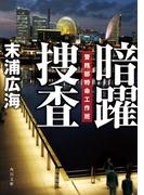 暗躍捜査 警務部特命工作班(角川文庫)