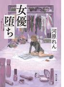 女優堕ち(角川文庫)
