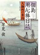 【期間限定価格】佃島用心棒日誌 大御所の来島(角川文庫)