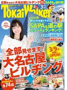 TokaiWalker東海ウォーカー 2016 3月号(Walker)