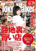 TokyoWalker東京ウォーカー 2016 3月号(Walker)