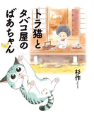 トラ猫とタバコ屋のばあちゃん(幻冬舎単行本)