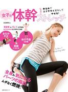 【期間限定価格】女子の体幹ストレッチ