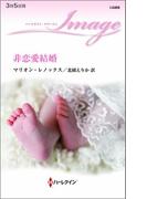 非恋愛結婚(ハーレクイン・イマージュ)