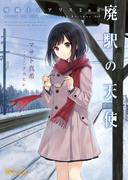 廃駅の天使 ―廃線上のアリス2nd―(ぽにきゃんBOOKS)