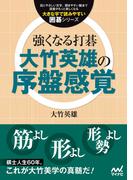 強くなる打碁 大竹英雄の序盤感覚
