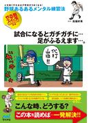 野球あるあるメンタル練習法 新版
