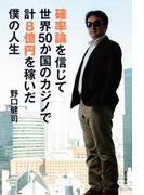 確率論を信じて世界50か国のカジノで計8億円を稼いだ僕の人生(角川書店単行本)