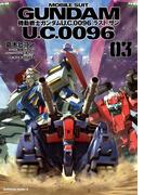 【期間限定価格】機動戦士ガンダム U.C.0096 ラスト・サン(3)(角川コミックス・エース)