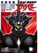 強殖装甲ガイバー(32)(角川コミックス・エース)