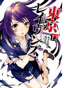 東京レイヴンズ(12)(角川コミックス・エース)