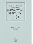テーブルコーディネートのプロが教える 素敵なおもてなし厳選アイテム80(講談社の実用BOOK)