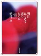 明日はじめる恋のために(集英社文庫)
