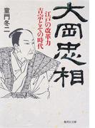 大岡忠相 江戸の改革力 吉宗とその時代(集英社文庫)
