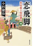 恋飛脚 質屋藤十郎隠御用 四(集英社文庫)