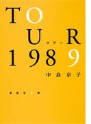 ツアー1989(集英社文庫)