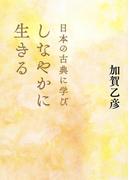 日本の古典に学びしなやかに生きる(集英社学芸単行本)