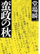 蛮政の秋(メディア三部作)(集英社文芸単行本)
