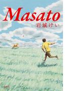Masato(集英社文芸単行本)