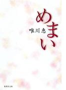 めまい(集英社文庫)