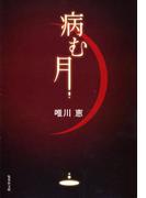病む月(集英社文庫)
