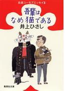 吾輩はなめ猫である 自選ユーモアエッセイ3(集英社文庫)