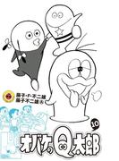 オバケのQ太郎 10(てんとう虫コミックス)